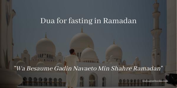 Dua for fasting in Ramadan Sunnah